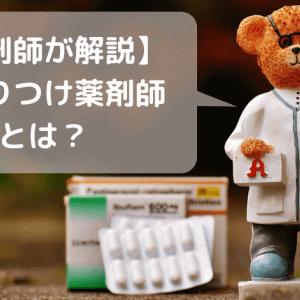 【薬剤師が解説】かかりつけ薬剤師とは?