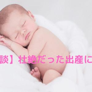 【体験談】壮絶だった出産について