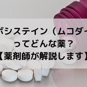 カルボシステイン(ムコダイン)ってどんな薬?【薬剤師が解説します】