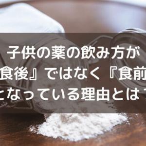 子供の薬の飲み方が『食後』ではなく『食前』となっている理由とは?