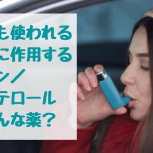 子供にも使われる気管支に作用するメプチン/プロカテロールってどんな薬?