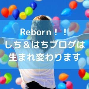 Reborn!!しち&はちブログは生まれ変わります
