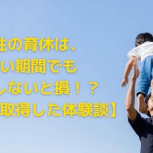 男性の育休は、短い期間でも取得しないと損!?【3日間取得した体験談】