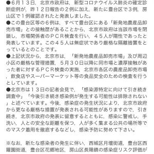 """サーモン消える‥北京市""""第2波警戒中"""""""