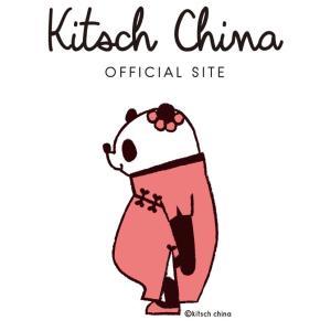 ありがとうKitsch China
