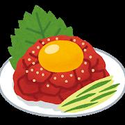 ユッケなどを食べて、食中毒 京都市中京区