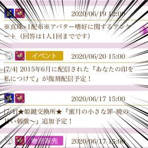 【恋乱華】来月復刻で印イベが来る!!