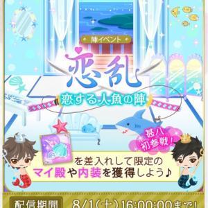 【恋乱陣】恋乱~恋する人魚の陣 スタート