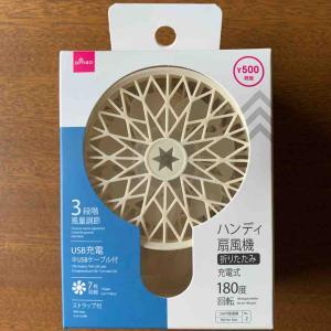 【DAISO】ハンディ扇風機の風量にびっくり!