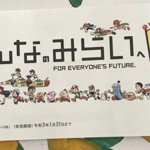 川崎じもと応援券 どらえもんのマークが可愛い   Kawasaki  Community  Coupon