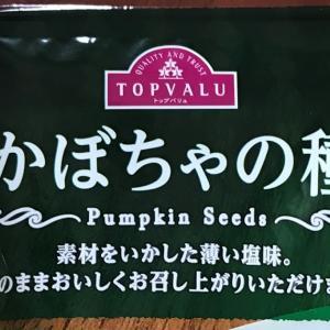 食べだすと止まらない イオン TOPVALU  かぼちゃの種     Pumpkin Seeds  of Aeon