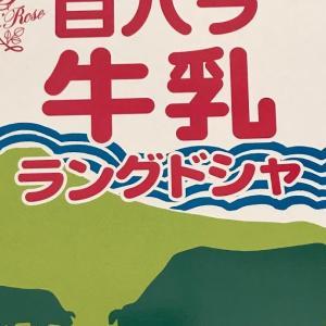 白バラ牛乳 鳥取県  White Rose Milk from Tottori pref.
