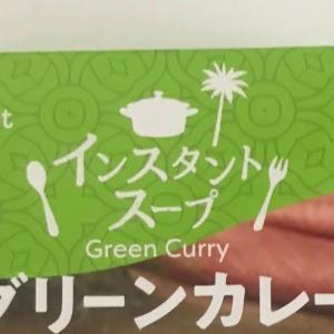 業務スーパー  グリーンカレースープ(ポタージュ) インスタントスープ Gyomu Supermarket   Green Curry Soup