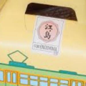 おみやげにいつも買っていた江ノ電サブレが終わってしまった!  The cookie maker closed their store. Isn't  Enoden sable available  anymore?