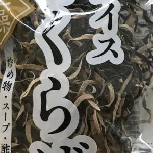 業務スーパー きくらげ スライス  40g  早速料理してみた    sliced Kikurage  of Gyomu Super market