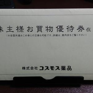 株主優待到着!「株式会社コスモス薬品(3349)」