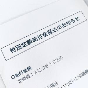 特別定額給付金の使い方。10万円を11万円分に増やしました。