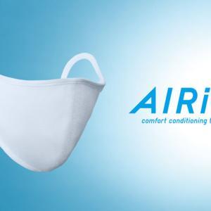 【新型コロナ】ユニクロ「エアリズムマスク」発売日決定!特許出願中の3層構造でUVカット機能付き!洗濯しても高機能フィルター効果持続!「待ってた」「子供用ありがたい」【6/15】