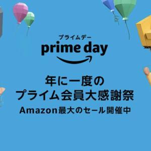 【ラストスパート】Amazonプライムデー、おすすめ商品まとめ!【更新中】