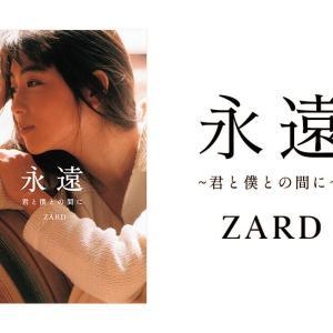 【音楽】ZARDオリジナルアルバム10作品リマスター盤&「時間の翼」完全リアレンジ盤発売!ネット「いい加減サブスクやれよ」