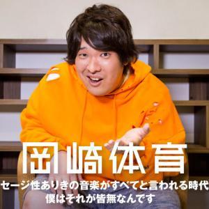 【東京五輪】小山田圭吾の後任、岡崎体育が立候補「体育です。俺にやらせてくれ」久石譲、つんく、YOSHIKIらも急浮上!