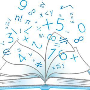 上がる!数学テスト対策