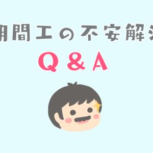 アイシン期間工の不安や疑問をQ&A形式でお答えします。