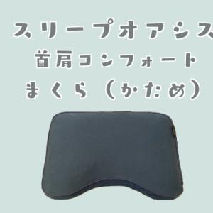 スリープオアシス首肩コンフォートまくら(かため)を使用してみた体験談
