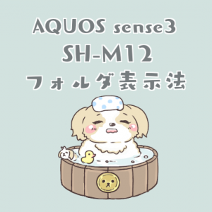 AQUOS sense3 SH-M12画像フォルダが表示されない時の対処法