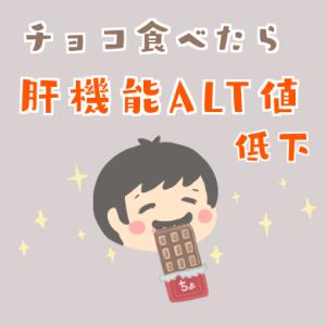 【実録】肝機能ALT値が上昇!チョコレートを食べ続けた結果→元の数値に戻りました