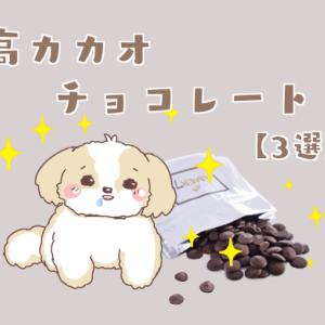 【絶品コスパ高】高カカオチョコレート3選!!【AMER72、VANHOUTEN、VALRHONAで決まり!】
