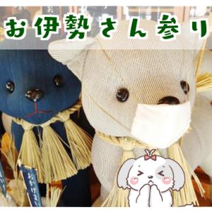 【伊勢神宮参拝】最新情報コロナと平日の混雑状況