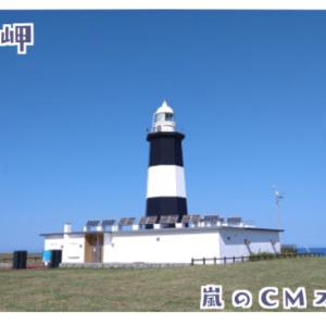 嵐のCMスポット【能取岬】恋する灯台と草原パノラマ【2020年10月】