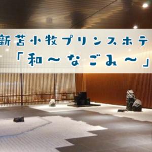 『宿泊レビュー』新苫小牧プリンスホテル「和~なごみ~」6つの魅力と+α