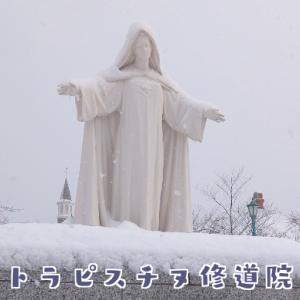 雪の『トラピスチヌ修道院』名物マダレナを求めてバス観光