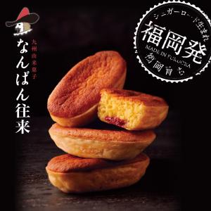おススメ福岡の銘菓/ポルトガル人が長崎へ