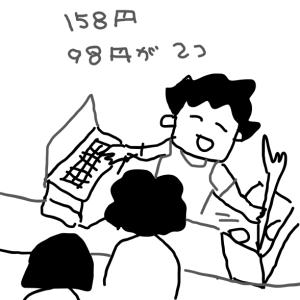 スーパーのレジ打ち/マルキョウ
