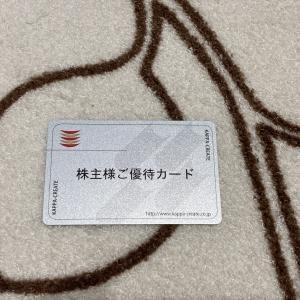 かっぱ寿司の株主優待カードが届きました