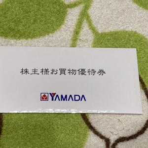 YAMADA電機の株主優待券が届きました