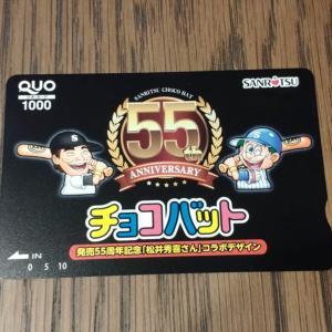 チョコバット✖松井秀喜 QUOカード当選!