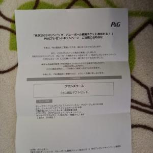東京2020オリンピック P&Gプレゼント当たりました!