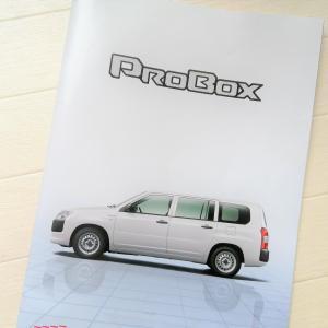 ついに車の乗り換えを決意!我が家が選んだ車は「プロボックス」という貨物車両