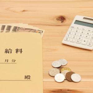 2020年の夫の給料公開!まだまだ10万円台という驚きの低収入継続中