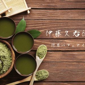 「伊藤久右衛門」の抹茶パフェアイスバー・抹茶スイーツが綺麗で素敵