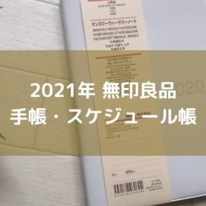 2021年も無印良品の手帳・スケジュール帳がやっぱり人気!家計簿としてもアレンジできる便利な使い方は