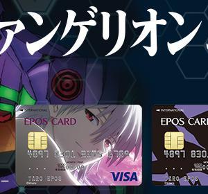 【申し込み手順付き】エヴァンゲリオンデザインカードのすすめ(エポスカード)