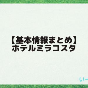 【基本情報まとめ】東京ディズニーシー・ホテルミラコスタってどんなホテル