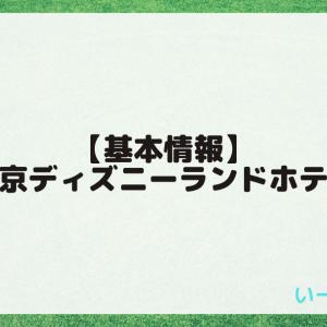 【基本情報】東京ディズニーランドホテルはお泊まりディズニーにおすすめ