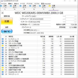 PCのHDDが死んだ
