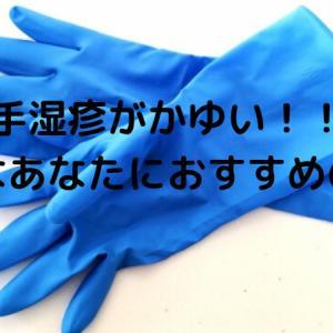 手湿疹がかゆい!!そんなあなたにおすすめの手袋を紹介